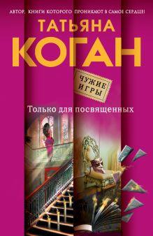 Коган Т.В. - Только для посвященных обложка книги