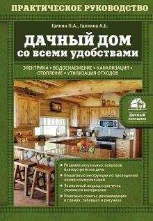 Галкин П.А., Галкина А.Е. - Дачный дом со всеми удобствами обложка книги