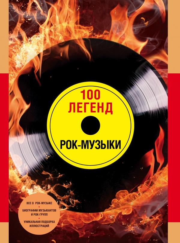 100 легенд рока книга скачать pdf