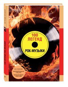 - 100 легенд рок-музыки обложка книги