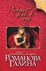 Романова Г.В. - Лучший день в году обложка книги