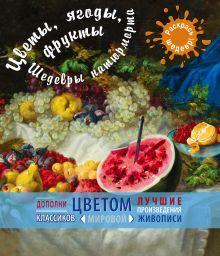 - Цветы, ягоды, фрукты. Шедевры натюрморта обложка книги