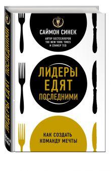 Лидеры едят последними: как создать команду мечты обложка книги