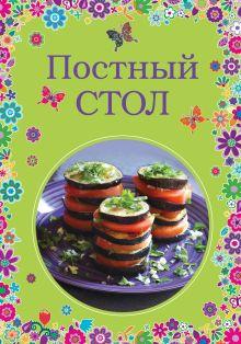 - Постный стол обложка книги