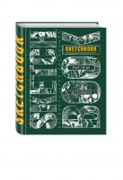 Sketchbook. Рисуем человека (зеленый)