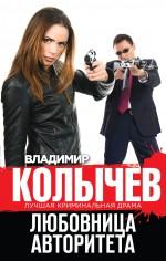 Колычев В.Г. - Любовница авторитета обложка книги