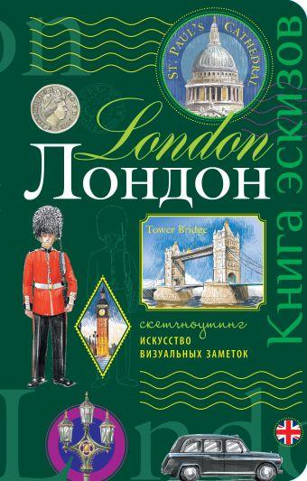 Лондон. Книга эскизов. Искусство визуальных заметок (зеленый)