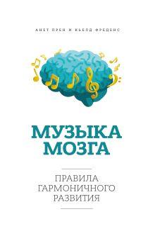 Прен А.; Фреденс К. - Музыка мозга. Правила гармоничного развития обложка книги