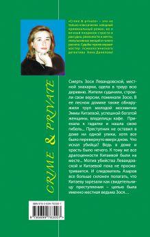 Обложка сзади Ведьма с зелеными глазами Анна Данилова