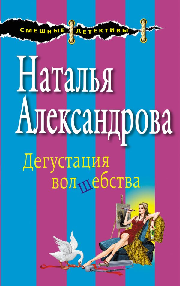 Дегустация волшебства Александрова Н.Н.