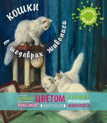 Калинина В.А. - Кошки в шедеврах живописи обложка книги