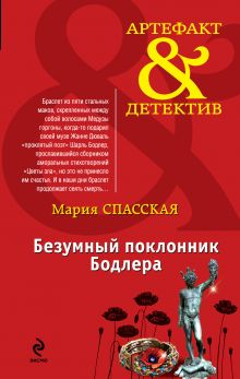 Спасская М. - Безумный поклонник Бодлера обложка книги