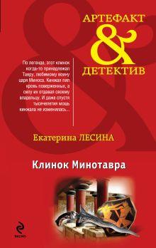 Лесина Е. - Клинок Минотавра обложка книги