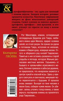 Обложка сзади Клинок Минотавра Екатерина Лесина