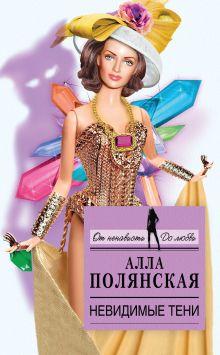 Обложка Невидимые тени Алла Полянская