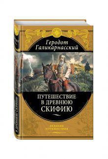 Геродот - Путешествия в Древнюю Скифию обложка книги