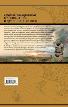 Обложка сзади Путешествия в Древнюю Скифию Геродот