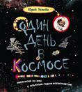 Один день в космосе