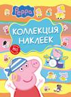 Свинка Пеппа. Коллекция наклеек (голубая)