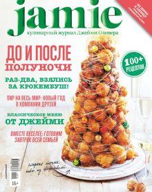 - Журнал Jamie Magazine № 10 (31) декабрь 2014 г. обложка книги