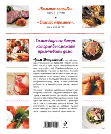 Обложка сзади Рецепты Арама Мнацаканова. Самые вкусные маршруты Европы (книга в суперобложке)