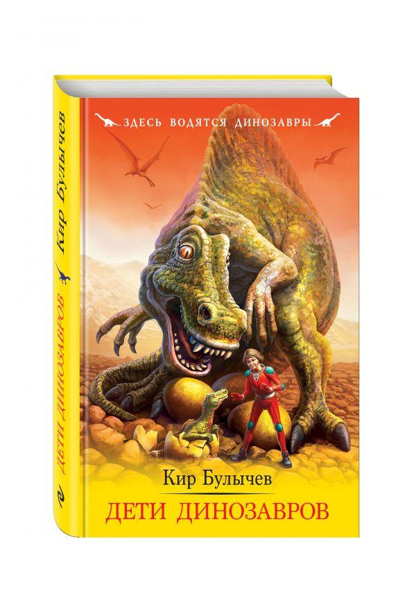 Дети динозавров Булычев К.