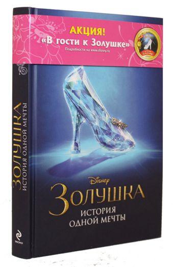 Золушка. История одной мечты (обложка с туфелькой) Рудник Э.