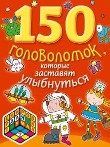 - 150 головоломок, которые заставят улыбнуться обложка книги