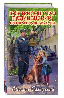Самарский М.А. - Как Трисон стал полицейским, или правила добрых дел обложка книги