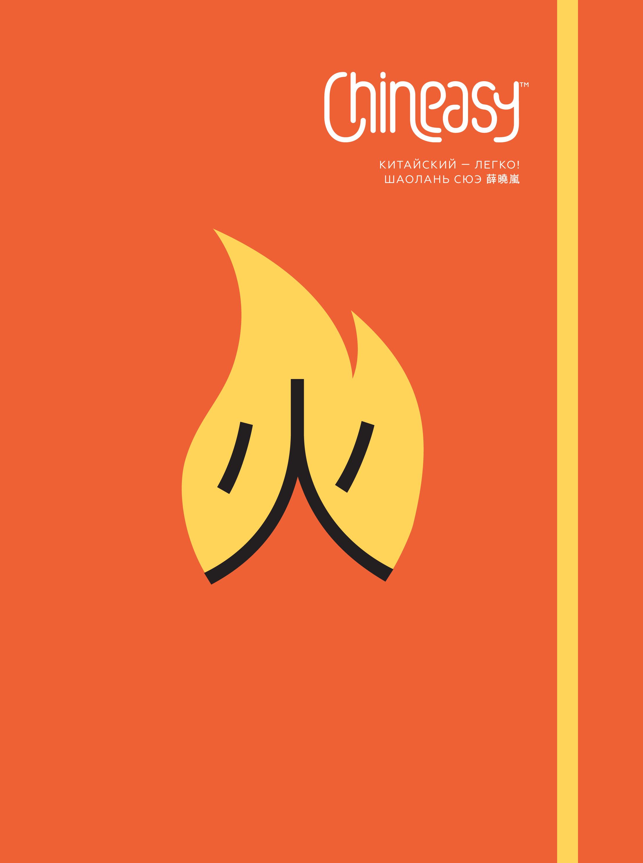 Chineasy. Китайский - легко! ( Сюэ Ш.  )