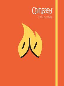 Сюэ Ш. - Chineasy. Китайский - легко! обложка книги