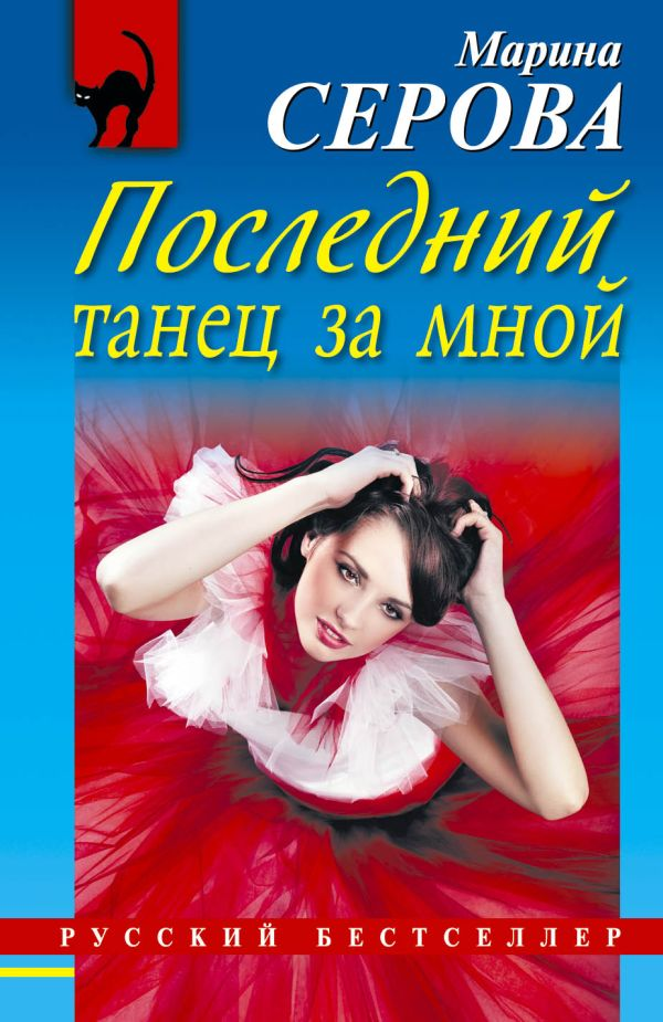 Последний танец за мной Серова М.С.