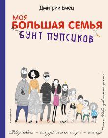 Обложка Бунт пупсиков (белое оформление) Дмитрий Емец