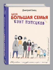 Емец Д.А. - Бунт пупсиков (белое оформление) обложка книги