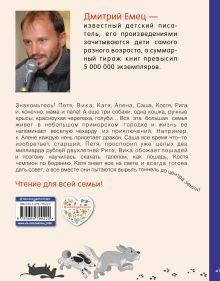 Обложка сзади Бунт пупсиков (белое оформление) Дмитрий Емец