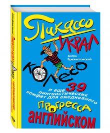 Брежестовский А.П. - Пикассо украл колесо, и еще 39 лингвистических конфет для ежедневного прогресса в английском обложка книги