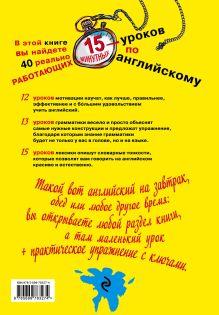 Обложка сзади Пикассо украл колесо, и еще 39 лингвистических конфет для ежедневного прогресса в английском Антон Брежестовский