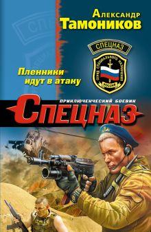 Тамоников А.А. - Пленники идут в атаку обложка книги