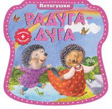 Красовская И.А. - Радуга-дуга обложка книги