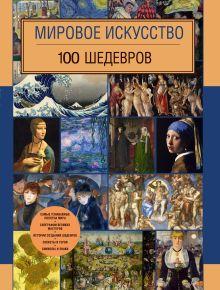 - Мировое искусство. 100 шедевров обложка книги