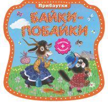Красовская И.А. - Байки-побайки обложка книги