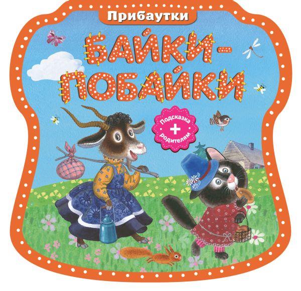 Байки-побайки Красовская И.А.
