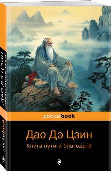Лаоцзы - Дао Дэ Цзин. Книга пути и благодати обложка книги