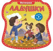 Красовская И.А. - Ладушки обложка книги
