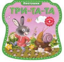 Красовская И.А. - Три-та-та, три-та-та обложка книги