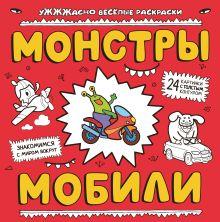 - Монстры и мобили обложка книги