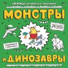 - Монстры и динозавры обложка книги