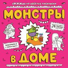 - Монстры в доме обложка книги