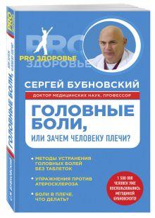 Бубновский С.М. - Головные боли, или Зачем человеку плечи? обложка книги