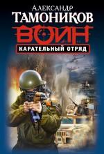 Тамоников А.А. - Карательный отряд обложка книги